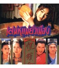 เสน่ห์แม่ยั่วเมือง gentle reflections /หนังจีนโบราณ /พากษ์ไทย 4แผ่นจบ(อัดทรู)