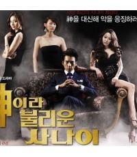 ซีรี่ย์เกาหลีA Man Called God/Man Almighty ปิดบัญชีแค้น เทพบุตรมาเฟีย/พากษ์ไทย HD2DTV 8แผ่นจบ