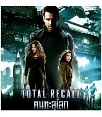 Total Recall คนทะลุโลก(โคลิน ฟาร์เรล) /พากษ์ไทย,อังกฤษ ซับไทย,อังกฤษ