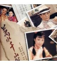 ฟ้ามิอาจกั้น (หนังคลาสสิค)/จีนชุด /พากษ์ไทย DVD 6 แผ่นจบ อัดทรู