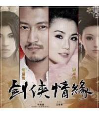 อภินิหารนักดาบข้ามเวลา Sword Heroes Fate(เซียะถิงฟง) /หนังจีนกำลังภายใน /พากษ์ไทย V2D 4แผ่นจบ
