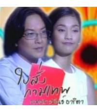 ใบสั่งกามเทพ(โจ+ครีม) /ละครไทย แผ่นจบ
