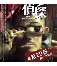 สืบล่าปมฆ่าสยองโลก 2 The Detective 2(กัวฟู่เฉิง) /หนังจีน /พากษ์ไทย,จีน ซับไทย