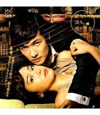 ซีรี่ย์ญี่ปุ่นLEGAL HIGH /เสียงญี่ปุ่น ซับไทย V2D 3แผ่นจบ  แสดงโดย ยูอิ อารางากิ