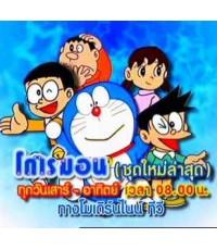 โดราเอมอน(2012) /พากษ์ไทย 7แผ่น(27ตอน)  อัดช่อง9