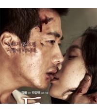 หนังเกาหลีPain  /เสียงเกาหลี ซับไทย  (ควอนซังวู, จองรยอวอน)