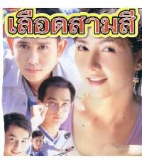 เลือดสามสี ( ไชยา มิตรชัย + โอ๋ เพชรลดา )/ละครไทย 3แผ่นจบ