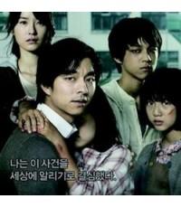 หนังเกาหลีSilenced  เสียงจากหัวใจที่ไม่มีใครได้ยิน(กงยู) /พากษ์ไทย,เกาหลี ซับไทย,อังกฤษ