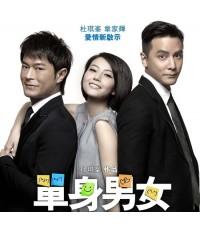 3 หัวใจ ให้ได้แค่นายคนเดียว(กู่เทียนเล่อ แดเนียนวู) /พากษ์ไทย,จีน ซับไทย