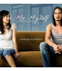 Me...Myself ขอให้รักจงเจริญ /หนังไทย