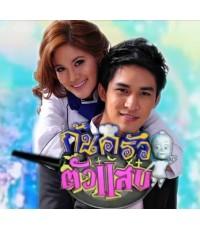 ก้นครัวตัวแสบ(ก้อย+ก้อง สรวิชญ์) /ละครไทย 4แผ่นจบ