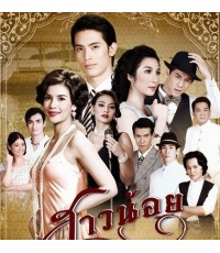 สาวน้อย(สน+วิว วรรณรท) /ละครไทย  4แผ่นจบ