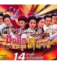 ขุนศึกตระกูลหยาง 14 ทวนฟ้าสะท้านแผ่นดิน /หนังจีนโบราณ /พากษ์ไทย V2D 5แผ่นจบ