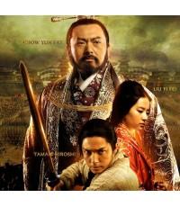 โจโฉ  The Assassins /หนังจีน /พากษ์ไทย   (โจวเหวินฟะ, หลิวอี้เฟย, ทามากิ ฮิโรชิ)