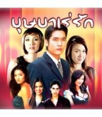 บุษบาเร่รัก(วีรภาพ+กบ) /ละครไทย 3แ่ผ่นจบ