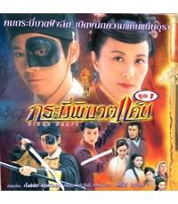 กระบี่พิฆาตแค้น (เจิ้งเส้าชิว หวังหมิงฉวน หลินฟง)/หนังจีนกำลังภายใน /พากษ์ไทย V2D 4 แผ่นจบ