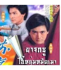 ยาจกซู ไอ้หนุ่มหมัดเมา(โจวเหวินฟะ,หลิวเต๋อหัว) /หนังจีนกำลังภายใน /พากษ์ไทย 2แผ่นจบ(อัดทรู)