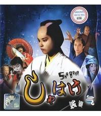 ซีรี่ย์ญี่ปุ่นShabake Uso Uso 1+2 ผีย้อนยุคสมัยเอโดะ ภาค 1+2 /เสียงญี่ปุ่น ซับไทย V2D 3แผ่นจบ
