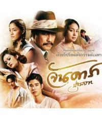 จันดารา ปฐมบท(มาริโอ้,ตั๊ก,ญาญ่าหญิง,โช นิชิโนะ) /หนังไทย