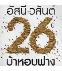คอนเสิร์ต อัสนี-วสันต์ 26ปี บ้าหอบฟาง