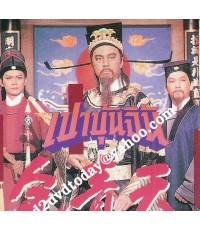 เปาปุ้นจิ้น TVB รุ่นตี๋หลุง(หวงเย่อหัว) /17 แผ่นจบ(อัดช่องAct)
