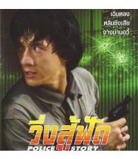 วิ่งสู้ฟัด /พากษ์ไทย