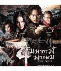 4 มหากาฬพญายม  The Four/หนังจีน /พากษ์ไทย,จีน ซับไทย