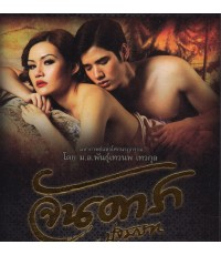 จันดารา ปฐมบท ฉบับ uncut version (มาริโอ้,ตั๊ก,ญาญ่าหญิง,โช นิชิโนะ) /หนังไทย