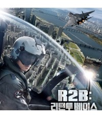 หนังเกาหลีR2B : Return To Base ยุทธการโฉบเหนือฟ้า(เรน) /พากษ์ไทย,เกาหลี ซับไทย