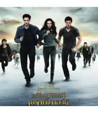 The Twilight Saga 4.2 แวมไพร์ทไวไลท์ 4 :เบรคกิ้ง ดอว์น ภาค 2/พากษ์ไทย,อังกฤษ ซับไทย,อังกฤษ