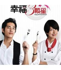 ซีรี่ย์ไต้หวันHappy Michelin Kitchen สูตรอาหาร ฉบับปิ๊งรัก //พาก์ไทย 11แผ่นจบ(อัดทรู)