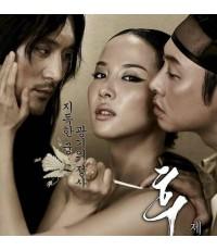 หนังติดเรทThe Concubine นางวัง บัลลังก์เลือด /พากษ์ไทย,เกาหลี ซับไทย