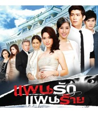 แผนรักแผนร้าย(ตูมตาม-ลัลณ์ลลิน) /ละครไทย 3แผ่นจบ