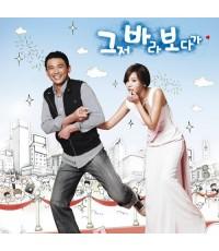 ซีรี่ย์That Fool คู่รักพลิกล็อก/ละครเกาหลี พากษ์ไทย DVD 6แผ่น ซุปเปอร์สตาร์สาวสวย กับพนักงานไปรษณีย์