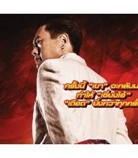 เจ้าพ่อเซี่ยงไฮ้ คนสุดท้าย(โจวเหวินฟะ) /หนังจีน /พากษ์ไทย,จีน ซับไทย,อังกฤษ