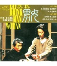 Eat Drink Man Woman (1994) /เสียงจีน ซับไทย ,อังกฤษ  (อังลี กำกับ)