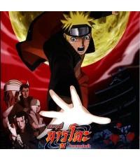 Naruto Shippuden The Movie 5 (Naruto The Movie 8) พันธนาการแห่งเลือ/พากษ์ไทย,ญี่ปุ่น ซับไทย