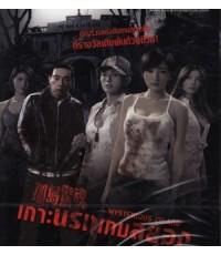 เกาะนรกเกมสยอง Mysterious Island /หนังจีน /พากษ์ไทย,จีน ซับไทย