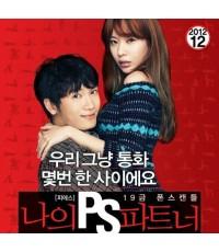 หนังเกาหลี MY PS PARTNER /เสีนงเกาหลี ซับไทย 18+