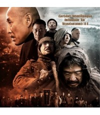แผ่นดินวิปโยค 1942- Back To 1942 /หนังจีน /พากษ์ไทย,จีน ซับไทย (ผู้กำกับ After Shock)