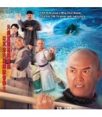 ฤทธิ์หมัดมังกรทลายฟ้า(หยวนเปียว หยวนหัว เส้าเหม่ยฉี) /หนังจีนกำลังภายใน /พากษ์ไทย V2D 2แผ่นจบ