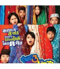 ปัญญาเรณู 3 : รูปู รูปี /หนังไทย