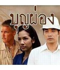 บุญผ่อง(เจมส์+พลอย) /ละครไทย 2แผ่นจบ