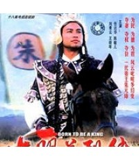 จอมจักรพรรดิ์ จูเหยียนจาง Born to Be a King /หนังจีนโบราณ /พากษ์ไทย 3แผ่นจบ(อัดจากวีดีโอ)