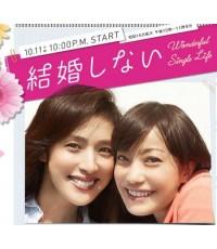 ซีรี่ย์ญี่ปุ่นKekkon Shinai / Wonderfil Single Life  /เสียงญี่ปุ่น ซับไทย DVD 5แผ่นจบ