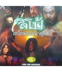 ลิโป้ เหนือพลังมหายุทธ (หวางเว่ย, เฉินหง)/หนังจีนกำลังภายใน /พากษ์ไทย V2D 3 แผ่นจบ