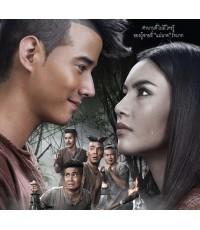 พี่มากพระโขนง(มาริโอ้+ใหม่ ดาวิกา) /หนังไทย