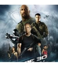 G.I. Joe 2: Retaliation  จีไอโจ 2 สงครามระห่ำแค้นคอบร้าทมิฬ/พากษ์ไทย,อังกฤษ ซับไทย