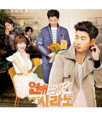 ซีรี่ย์เกาหลีDating Agency : Cyrano (บริษัทจับคู่รัก จำกัด)  /เสียงเกาหลี ซับไทย V2D 4แผ่นจบ