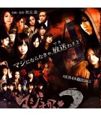 ซีรี่ย์ญี่ปุ่นMajisuka Gakuen 2 มาจิสึกะ โรงเรียนหญิงแกร่ง ภาค 2 /เสียงญี่ปุ่น ซับไทย V2D 3แผ่นจบ